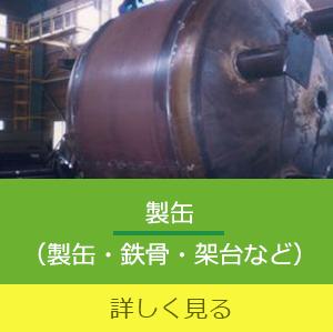製缶(製缶・鉄骨・架台など)の画像