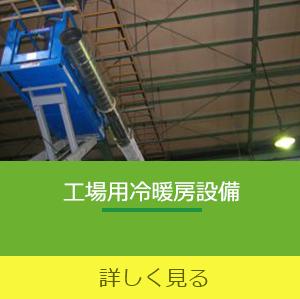 工場用冷暖房機設備